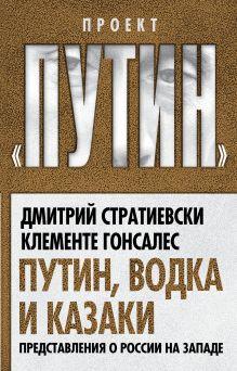 Путин, водка и казаки. Представления о России на Западе обложка книги