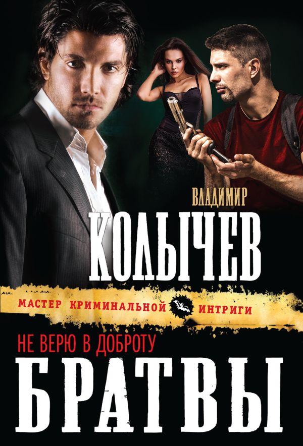 Не верю в доброту братвы Колычев В.Г.