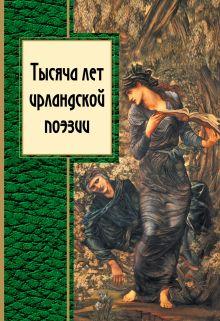 - Тысяча лет ирландской поэзии обложка книги