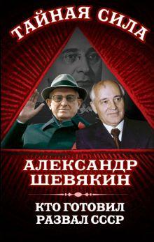 Кто готовил развал СССР обложка книги