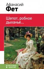 Фет А.А. - Шепот, робкое дыханье... обложка книги