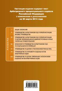 Обложка сзади Арбитражный процессуальный кодекс Российской Федерации : текст с изм. и доп. на 20 марта 2014 г.