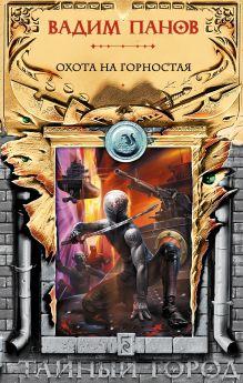 Охота на Горностая обложка книги