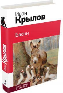 Крылов И.А. - Басни обложка книги