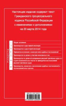 Обложка сзади Гражданский процессуальный кодекс Российской Федерации : текст с изм. и доп. на 20 марта 2014 г.