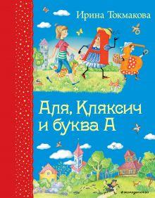 Обложка Аля, Кляксич и буква А (ил. Е. Гальдяевой) Ирина Токмакова