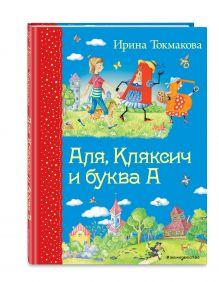 Аля, Кляксич и буква А (ил. Е. Гальдяевой)
