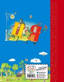 Обложка сзади Аля, Кляксич и буква А (ил. Е. Гальдяевой) Ирина Токмакова