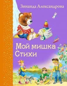 Александрова З.Н. - Мой мишка. Стихи обложка книги