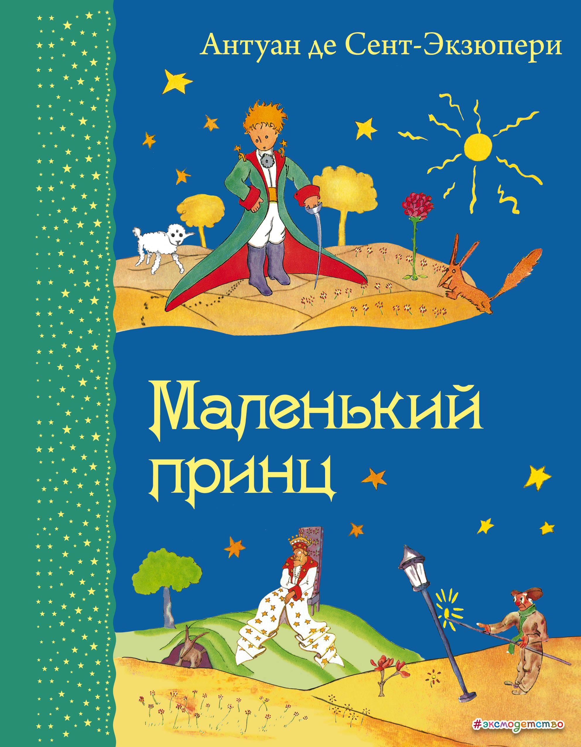 Картинки с книги маленький принц