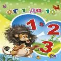Нестеренко В. - От 1 до 10 обложка книги