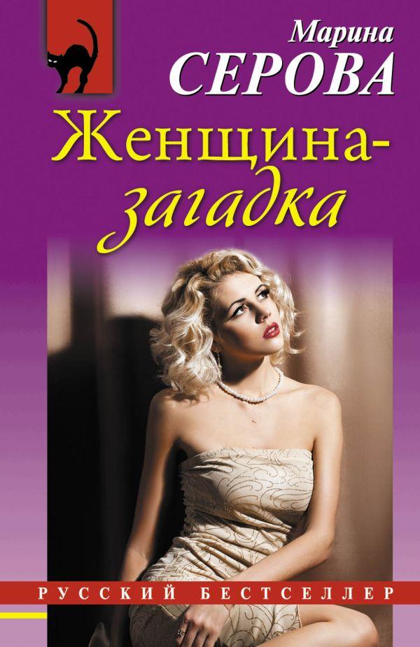 Женщина-загадка Серова М.С.