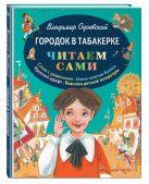 Одоевский В.Ф. - Городок в табакерке' обложка книги