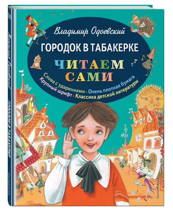 Городок в табакерке Одоевский В.Ф.