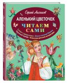 Аленький цветочек (ил. М. Митрофанова)