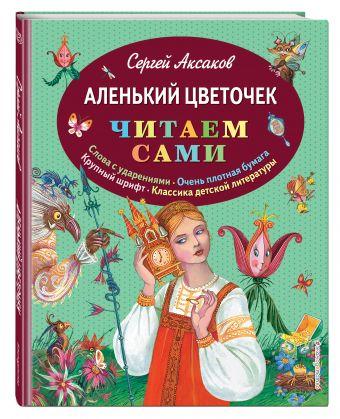 Аленький цветочек (ил. М. Митрофанова) Аксаков С.Т.