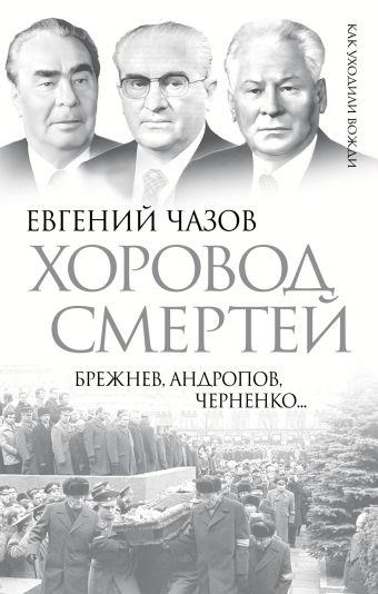 Хоровод смертей. Брежнев, Андропов, Черненко… Чазов Е.И.