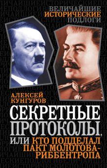 Кунгуров А.А. - Секретные протоколы, или Кто подделал пакт Молотова-Риббентропа обложка книги