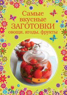 - Самые вкусные заготовки. Овощи, ягоды, фрукты обложка книги