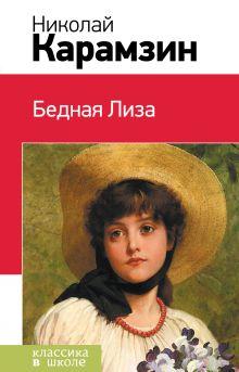 Обложка Бедная Лиза Николай Карамзин