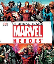 Обложка Энциклопедия Marvel