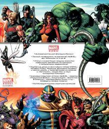 Обложка сзади Энциклопедия Marvel