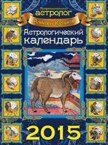 Астрологический календарь на 2015 год (настенный)