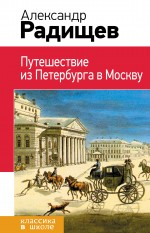 Путешествие из Петербурга в Москву
