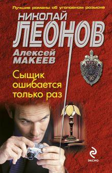 Леонов Н.И., Макеев А.В. - Сыщик ошибается только раз обложка книги