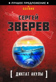Обложка Диктат акулы Сергей Зверев