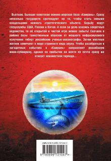 Обложка сзади Диктат акулы Сергей Зверев