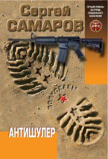 Самаров С.В. - Антишулер обложка книги