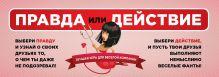 Парфенова И.И. - Правда или действие: лучшая игра для веселой компании обложка книги