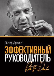 Друкер П. - Эффективный руководитель. 4 изд. обложка книги