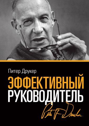 Эффективный руководитель. 4 изд. Друкер П.