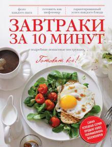 - Завтраки за 10 минут обложка книги