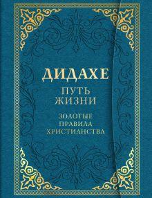 - Дидахе: путь Жизни. Золотые правила христианства обложка книги