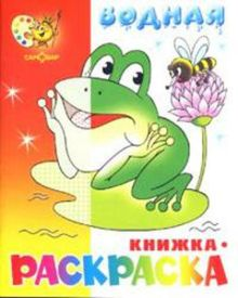 """""""Лягушонок"""" водная книжка-раскраска. 8 страниц-8 иллюстраций"""