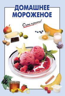 - Домашнее мороженое обложка книги
