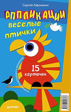 Аппликации. Веселые птички. 15 карточек Развиваем моторику и мышление Афонькин С Ю