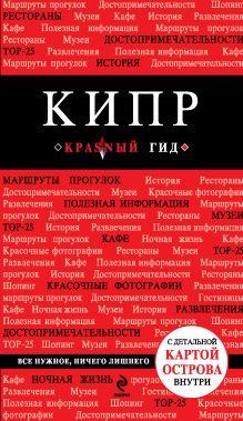 Обложка Кипр. 2-е изд., испр. и доп. Алена Александрова