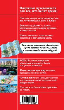 Обложка сзади Кипр. 2-е изд., испр. и доп. Алена Александрова