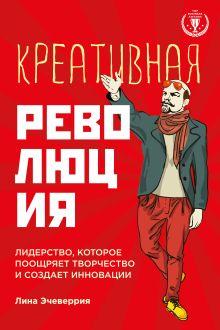 Эчеверрия Л. - Креативная революция: лидерство, которое поощряет творчество и создает инновации обложка книги