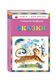 Цыферов Г.М. - Сказки (ил. В.Чижикова) обложка книги