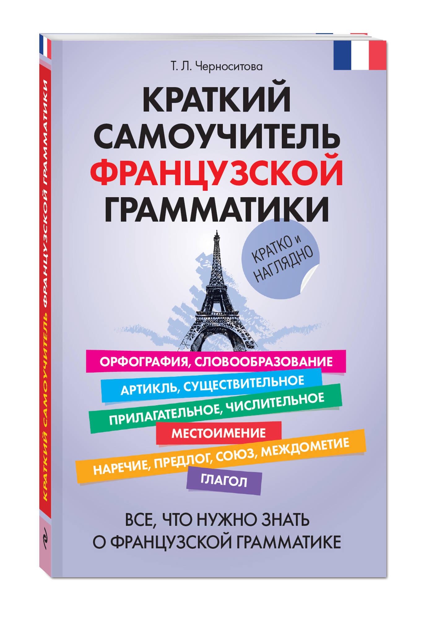 Краткий самоучитель французской грамматики ( Черноситова Т.Л.  )