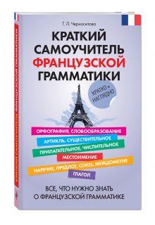 Черноситова Т.Л. - Краткий самоучитель французской грамматики обложка книги