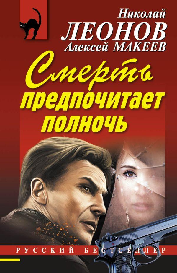 Смерть предпочитает полночь Леонов Н.И., Макеев А.В.