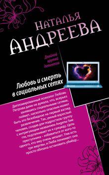 Андреева Н.В. - Любовь и смерть в социальных сетях. Наследник империи, или Выдержка обложка книги