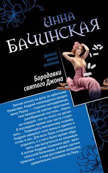 Бачинская И.Ю. - Бородавки святого Джона. Лучшие уходят первыми обложка книги