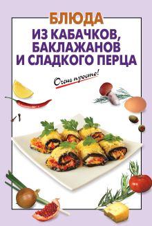 - Блюда из кабачков, баклажанов и сладкого перца обложка книги